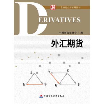 外匯期貨中國期貨業協會中國財政經濟出版社一