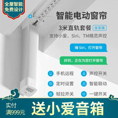 綠米Aqara窗簾電機(ZigBee開合簾版)+3米內直軌+上門測量安裝、服務(限有師傅的地區)超過3米聯系客服