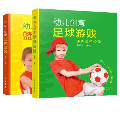 正版 【组套两本】幼儿创意篮球游戏+幼儿创意足球游戏 校园足球篮球从娃娃抓起 了解足球篮球 足球篮球游戏微课视频