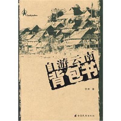 自游云南背包書賀濤9787536725669云南民族出版社