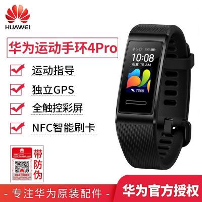 華為手環 4 Pro(曜石黑)炫彩表盤 NFC智能刷卡 健康管理 專業運動指導 GPS 智能運動手環
