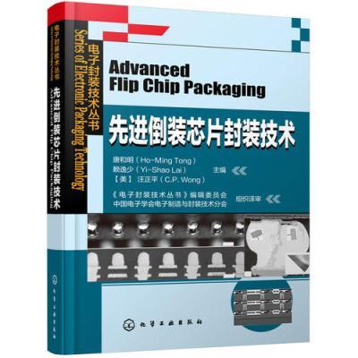 電子封裝技術叢書--先進倒裝芯片封裝技術