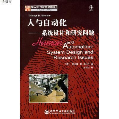 人与自动化——系统设计和研究问题9787560525303谢利丹西安交通