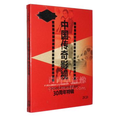 正版汽车车载CD音乐唱片 中国传奇影视 30周年特辑 2CD 经典曲