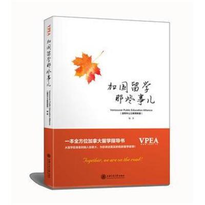 正版书籍 加国留学那些事儿 9787313185730 上海交通大学出版社