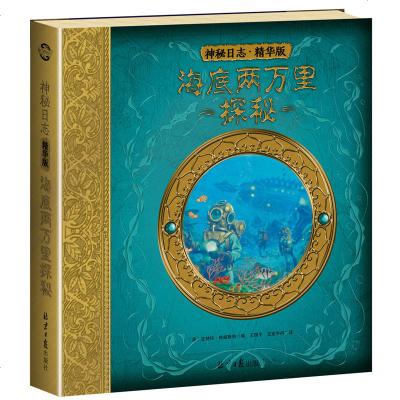 0910神秘日志精華版:海底兩萬里探秘