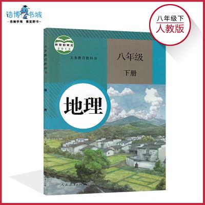 八年級下冊地理書人教版 初中教材課本教科書 初二下冊 8年級下冊 人民教育出版社