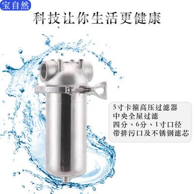 5寸卡箍高壓前置過濾器不銹鋼井水自來水大流量家用商用凈水器機 一寸高壓卡箍帶排污口