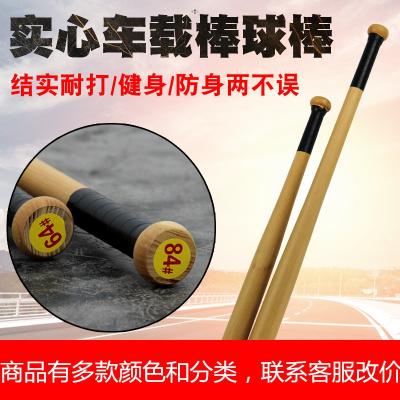 棒球棍防身车载实木棒球棍槐木棒球棒防身武器棒球杆