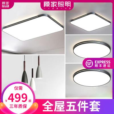 【顧家照明】顧家北歐客廳燈簡約現代大氣馬卡龍燈具套餐led大廳燈吸頂燈臥室燈適用范圍15㎡-30㎡