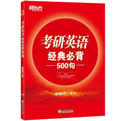新東方 (2020)考研英語經典必背500句