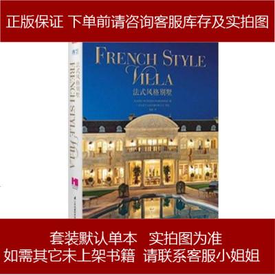 法式風格別墅 高迪國際 江蘇鳳凰科學技術出版社 9787553738666