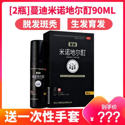 2瓶]蔓迪 米諾地爾酊90ml 外用生發水男謝頂脂溢性脫發斑禿曼迪