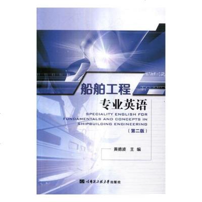 正版 船舶工程专业英语 黄德波 书店 船舶工程书籍