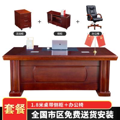 HiBoss油漆老板桌中式辦公桌椅組合1.8米大班臺電腦桌經理桌大班桌