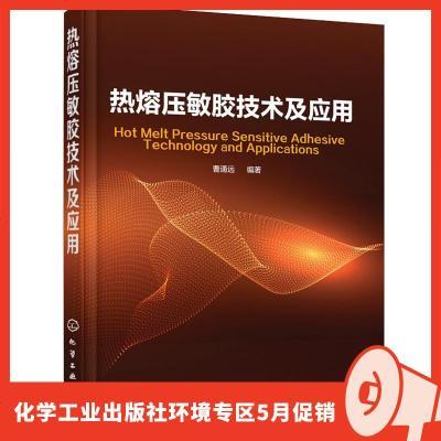 熱熔壓敏膠技術及應用 生產配方設計 熱熔壓敏膠生產加工制作制造工藝技術教程書籍 熱熔壓敏膠加工工業產品應用技術圖書籍