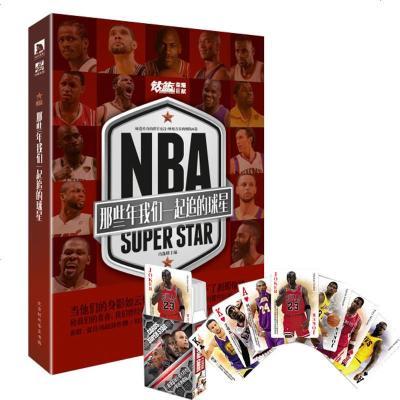【赠:54位篮球珍藏扑克牌】 NBA : 那些年我们一起追的球星 冯逸明著 乔丹 麦迪 科比 邓肯等nba篮球