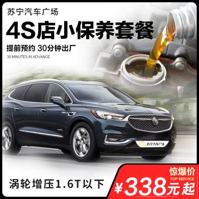 蘇寧汽車廣場 渦輪增壓汽車保養套餐機油轎車SUV保養服務1.6T以下