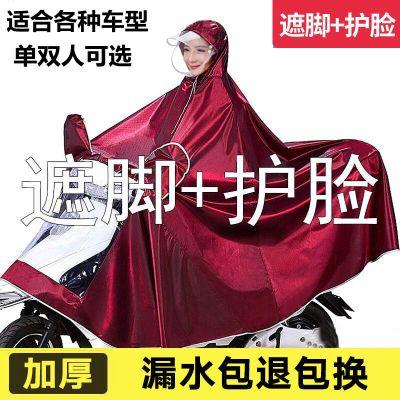 欣鴻茗雨衣電動車摩托車雨披電瓶車成人加大騎行雨披遮腳單人雙人男女士