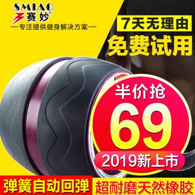 赛妙SAIMIAO健腹轮腹肌轮回弹巨轮静音综合练习健身器材2019年家用女减肚子滚轮滑轮男士训练