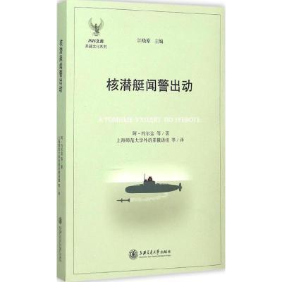WX1核潜艇闻警出动