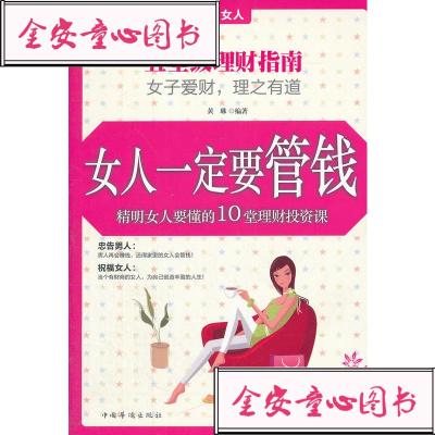【單冊】[正版]女人一定要管錢:精明女人要懂的10堂理財投資課/琳