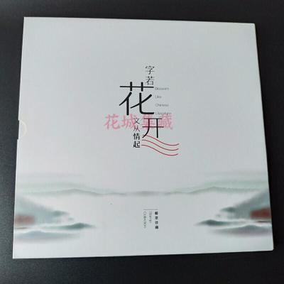 中國集郵 字若花開 文從情起 詩詞歌賦 唐詩 宋詞 元曲 郵票 郵冊 文化禮品 創意禮品