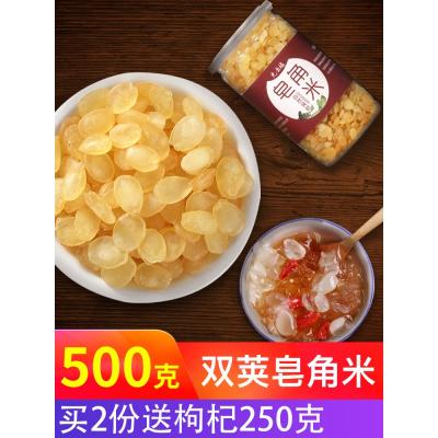 500g皂角米双荚雪莲子野生天然正品非云南非特级非单荚纯1斤装