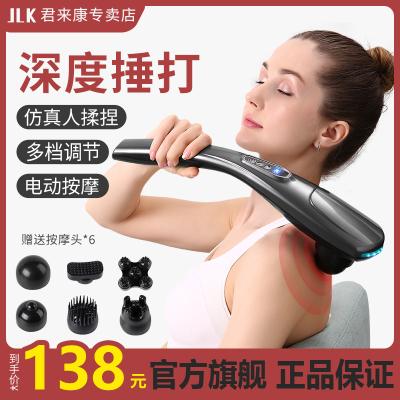 君來康(JLK)頸椎按摩器全身電動按摩儀深度捶打按摩 家用按摩器 頸椎腰部肩部頸部按摩捶 送老人長輩佳品
