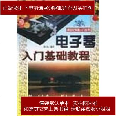 电子琴入基础教程 邵春良 蓝天出版社 9787800818882