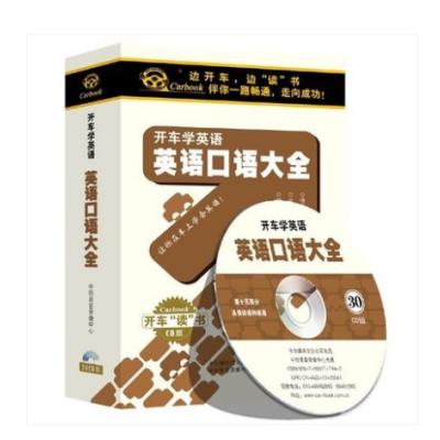 正版包发票 英语口语大全 30CD 汽车车载CD碟片开车听英语送书