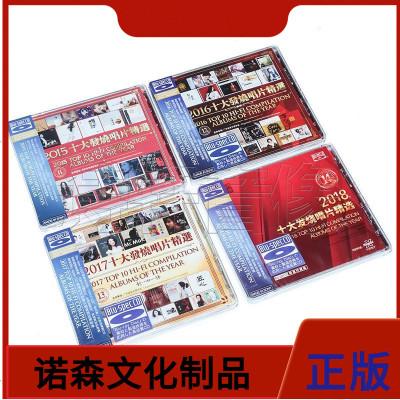 正版藍光發燒碟 2015-2018十大發燒唱片精選 藍光CD 7CD