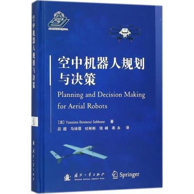 空中機器人規劃與決策雅絲米娜·貝斯塔維·塞巴納9787118114461
