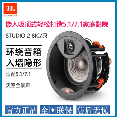 JBL STUDIO 2 8IC嵌入式吸頂音箱家庭影院天花音響全景聲環繞喇叭
