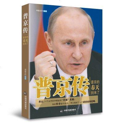 普京传普京的春天来了硬汉普京的成长之路 名人人物传记