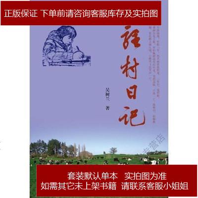 駐村日記 吳樹蘭 河南人民出版社 9787215088214