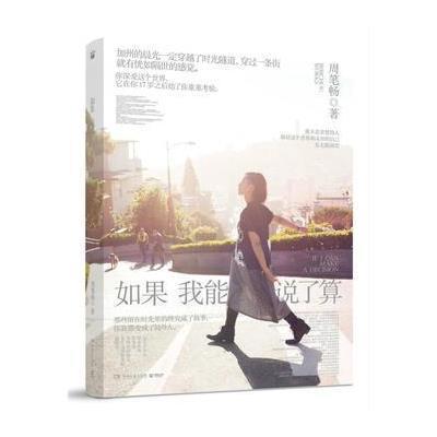 正版书籍 如果我能说了算 9787540469160 湖南文艺出版社