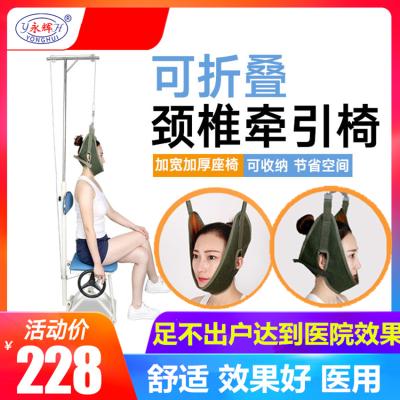 永輝頸椎牽引器家用拉伸勁椎病脊椎矯正非充氣成人頸椎牽引椅