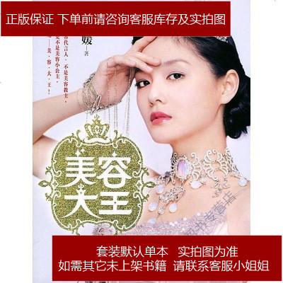 美容大王 徐熙媛 当代世界出版社 9787801158987