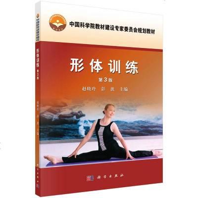 正版现货 形体训练(第3版) 赵晓玲,彭波 9787030344700 科学出版社
