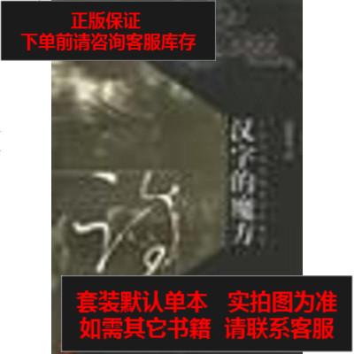 【二手8成新】漢字的魔方 9787538251913