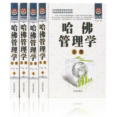 哈佛管理學全集 全4冊精裝 管理學通俗讀物 哈佛商學院知識精髓