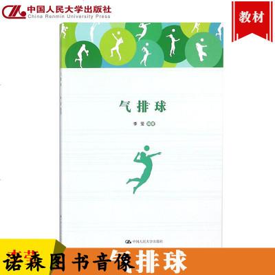 氣排球 書籍 李瑩 中國人民大學出版社 氣排球運動教學教程 學習排球運動書 體育教材打氣排球方法技巧教程初學自學氣排