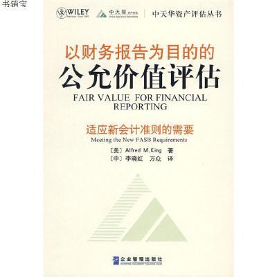 以財務報告為目的的公允價值評估9787801979933〔美〕金(King,A.