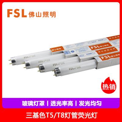 FSL佛山照明t8灯管40W日光灯管10W-10W以上T8三基色荧光灯简约现代格栅灯镜前灯18W30W36W玻璃支架灯