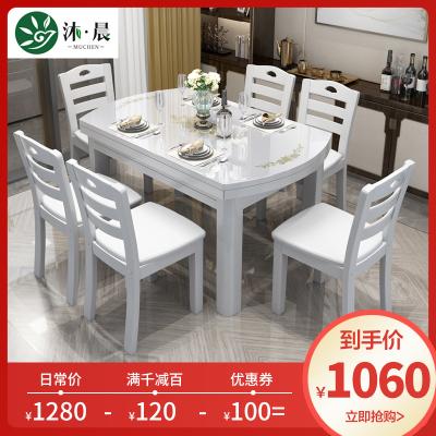 沐晨 餐桌 实木餐桌 餐桌椅组合 简约现代折叠伸缩钢化玻璃餐桌 小户型餐厅木质饭桌