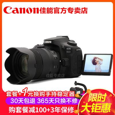 佳能(Canon) EOS 90D 中高端數碼單反相機 18-135 IS USM防抖鏡頭套裝 3250萬像素 禮包版