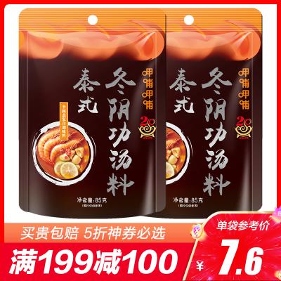 【199減100】呷哺呷哺 泰式冬陰功湯料 85g*2袋 火鍋底料 復合調味料