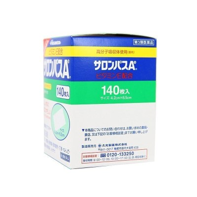 撒隆巴斯(Salonpas)久光鎮痛貼足貼 膏貼 鎮痛膠布止痛膏貼 風濕關節肩腰骨痛7袋/140片