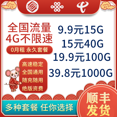 中国电信流量卡移动无限流量卡大王卡4g手机卡不限量0月租全国通用不限速无线上网卡手机流量卡